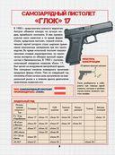 Современное оружие и боевая техника — фото, картинка — 8