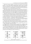 1000 и одна микроконтроллерная схема. Выпуск 2 — фото, картинка — 9
