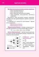 Физика. Полный курс средней школы в таблицах и схемах — фото, картинка — 6