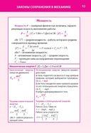 Физика. Полный курс средней школы в таблицах и схемах — фото, картинка — 3