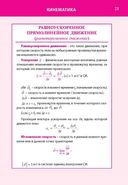 Физика. Полный курс средней школы в таблицах и схемах — фото, картинка — 1
