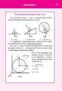 Физика. Полный курс средней школы в таблицах и схемах — фото, картинка — 2