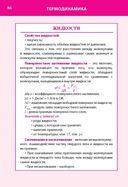 Физика. Полный курс средней школы в таблицах и схемах — фото, картинка — 5