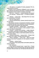 Алиса Селезнёва в Заповеднике сказок — фото, картинка — 12