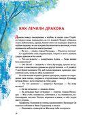 Алиса Селезнёва в Заповеднике сказок — фото, картинка — 14