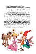 Алиса Селезнёва в Заповеднике сказок — фото, картинка — 15