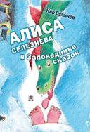 Алиса Селезнёва в Заповеднике сказок — фото, картинка — 3