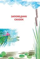Алиса Селезнёва в Заповеднике сказок — фото, картинка — 5