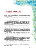 Алиса Селезнёва в Заповеднике сказок — фото, картинка — 7