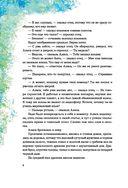 Алиса Селезнёва в Заповеднике сказок — фото, картинка — 8