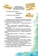 Алиса Селезнёва в Заповеднике сказок — фото, картинка — 9