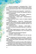 Алиса Селезнёва в Заповеднике сказок — фото, картинка — 10