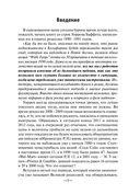 Инвестиционный портфель Уоррена Баффета — фото, картинка — 1