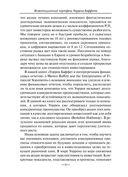 Инвестиционный портфель Уоррена Баффета — фото, картинка — 2