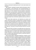 Инвестиционный портфель Уоррена Баффета — фото, картинка — 3