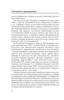 Китайский язык. Разговорник, китайско-русский словарь, русско-китайский словарь, грамматика — фото, картинка — 8