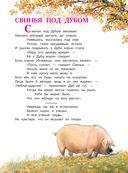 Все самые великие стихи для детей — фото, картинка — 10