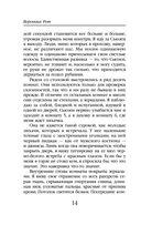 Дивергент (м) — фото, картинка — 13