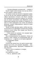 Дивергент (м) — фото, картинка — 8