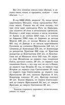 Слово о полку Игореве — фото, картинка — 11