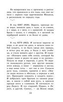 Слово о полку Игореве — фото, картинка — 12