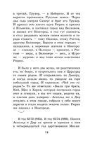 Слово о полку Игореве — фото, картинка — 13