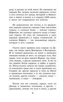 Слово о полку Игореве — фото, картинка — 5