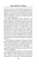 Наследство колдуна — фото, картинка — 14