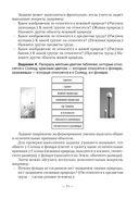 Человек и мир. 1-3 классы. Дидактические и диагностические материалы — фото, картинка — 6