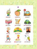 Словарные слова в картинках для начальной школы — фото, картинка — 3