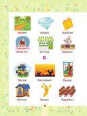 Словарные слова в картинках для начальной школы — фото, картинка — 4
