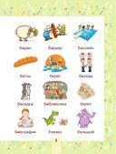 Словарные слова в картинках для начальной школы — фото, картинка — 5