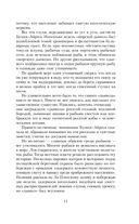 Человек-амфибия. Подводные земледельцы — фото, картинка — 10