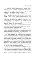 Дивергент (м) — фото, картинка — 6