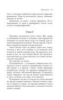 Дивергент (м) — фото, картинка — 10