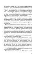 Инстинкт Бабы-Яги (м) — фото, картинка — 11