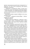 Инстинкт Бабы-Яги (м) — фото, картинка — 12