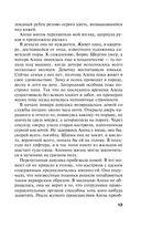 Инстинкт Бабы-Яги (м) — фото, картинка — 13