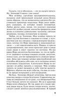 Инстинкт Бабы-Яги (м) — фото, картинка — 9