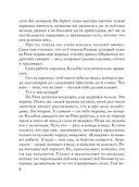 Пелагия и красный петух (м) — фото, картинка — 7