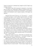 Пелагия и красный петух (м) — фото, картинка — 8