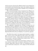 Пелагия и красный петух (м) — фото, картинка — 9
