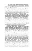 Похождения бравого солдата Швейка (м) — фото, картинка — 5