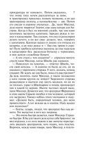 Похождения бравого солдата Швейка (м) — фото, картинка — 6