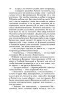 Похождения бравого солдата Швейка (м) — фото, картинка — 9