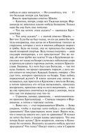 Похождения бравого солдата Швейка (м) — фото, картинка — 10
