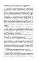 Похождения бравого солдата Швейка (м) — фото, картинка — 12