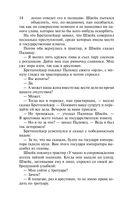 Похождения бравого солдата Швейка (м) — фото, картинка — 13