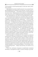 Вавилонские книги. Книга 1. Восхождение Сенлина — фото, картинка — 12