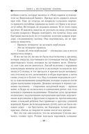 Вавилонские книги. Книга 1. Восхождение Сенлина — фото, картинка — 13